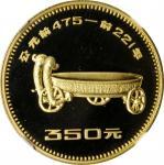 1981年青铜器出土文物三轮盘黄铜样币 NGC PF 69 CHINA. Brass 350 Yuan Pattern, 1981