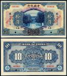 """民国十四年中国银行美钞版奉天大洋票拾圆样票一枚,加盖""""SPECIMEN""""并打孔,未发行,十分少见,九八成新"""
