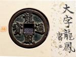 """""""龙凤通宝""""折三"""