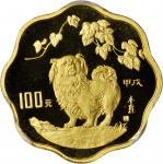 1994年甲戌(狗)年生肖纪念金币1/2盎司梅花形 PCGS Proof 69