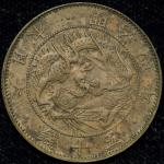 日本 旭日竜大型五十銭铜货 Rising Sun Dragon 50Sen (Large Size) 明治4年(1871) 返品不可 要下见 Sold as is No returns VF