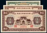 1949年广西省辅币流通券壹角、贰角、伍角各一枚