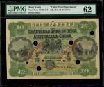 1911年印度新金山中国渣打银行拾圆试色样票 PMG Unc 62 The Chartered Bank of India $10 specimen