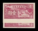 民国二十九年中国农民银行大业版法币券壹圆十枚连号