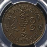 云南省大清铜币二十文 PCGS MS 63