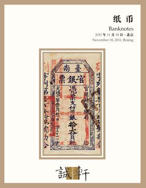 北京诚轩2011年秋拍-纸币