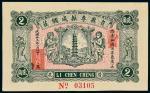 民国二十三年(1934年)普邑贵兴李振成绸庄贰角