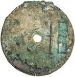 Lot 499 WARRING STATES: State of Liang, 350-220 BC, AE cash 4010。07g41。 H-6。3, round central hole, y