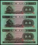 1953年第二版人民币贰角三枚连号