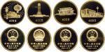 1979年中国人民银行发行中华人民共和国成立30周年纪念金币四枚全