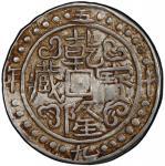 西藏乾隆59年无币值 PCGS XF 45 TIBET: Qian Long, 1736-1795, AR sho, year 59 (1794)