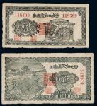 民国三十年(1941年)荣成地方流通券贰角、伍角各一枚