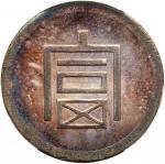 云南省造富字半两 PCGS MS 62