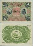 Imperial Bank of Persia, archival specimen 500 tomans, Teheran, ND (1919), serial number K/A 01001-K