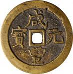 清代咸丰宝河当百 美品 CHINA. Qing Dynasty. 100 Cash, ND (1853)