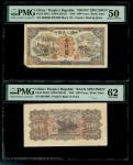 People s Bank of China, 1st series renminbi, 1949, a pair of uniface obverse and reverse 1000 Yuan s