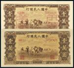 """1949年第一版人民币壹万圆""""双马耕地""""正、反单面样票各一枚"""