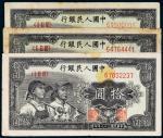 第一版人民币拾圆工农三枚