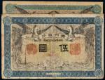 贵州银行纸币一组二枚