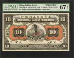 1910年美商北京花旗银行拾圆。样张。 CHINA--FOREIGN BANKS. International Banking Corporation. 10 Dollars, 1910. P-S41