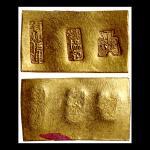 民国广东东莞协和省炼标准一钱金块,上有「省炼标准」字样及布币图,保存完好,EF品相,稀有
