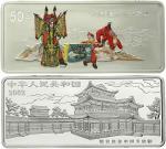 2002年中国京剧艺术(第4组)纪念彩色银币5盎司挑滑车 完未流通