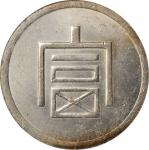 云南省造富字一两 NGC MS 62 CHINA. Yunnan. Tael, ND (1943-44)