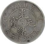 吉林省造光绪元宝 (乙巳)库平七钱二分银币一枚,PCGS鉴定评级金盾Genuine XF Details