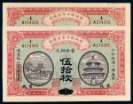 民国四年(1915年)财政部平市官钱局京兆伍拾枚连号二张