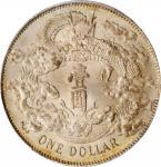 宣统三年大清银币壹圆普通 PCGS MS 64 CHINA. Dollar, Year 3 (1911). Tientsin Mint
