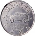 贵州省造民国17年壹圆汽车 NGC UNC-Details Cleaned Kweichow Auto Dollar Year 17