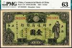 民国十八年(1929)中国通商银行壹圆,厦门改上海,绿色财神像,PMG 63