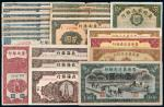 民国时期纸币一组二十一枚