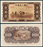 """第一版人民币壹万圆""""双马耕地""""/PMG64"""