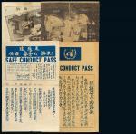 韩战时期美国联合国总司令部印发安全路票三张,背面印有招降图片,七成至八成新