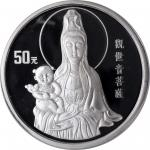 1997年观世音菩萨纪念银币3.3两 NGC PF 69 CHINA. 50 Yuan (3 Tael), 1997. Guanyin, Goddess of Mercy