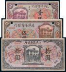 1919年北洋保商银行天津壹圆、伍圆、拾圆单正、反样票各一枚