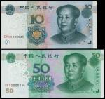 2005年五版人民币拾圆及伍拾圆两枚一组,均相同编号DP00000035, 分别评PMG67及66EPQ