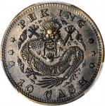 臆造京局製造光绪元宝庚子十文铜币 PCGS MS 62