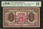 民国十年东三省银行拾圆。 CHINA--PROVINCIAL BANKS. Bank of Manchuria. 10 Dollars, 1921. P-S2929b. PMG Choice Fine
