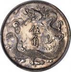 宣统年造大清银币伍角宣三普通 PCGS SP 62+
