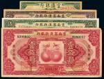 云南地区纸币一组四枚