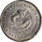 安徽省造无纪年一钱四分四厘小龙 PCGS MS 61