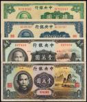 民国时期中国银行法币券一组四枚,PBG(品保评级)EPQ50、53、40、EPQ65