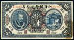 民国元年黄帝像中国银行兑换券拾圆