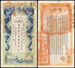 光绪二十六年湖北官钱局制钱票壹串文一枚