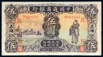 民国二十一年(1932年)中国通商银行上海伍圆