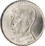 广东省造民国17年贰毫 PCGS MS 62 CHINA. Kwangtung. 20 Cents, Year 17 (1928)