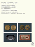 北京保利2019年春拍-钱币专场