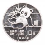 1989年熊猫P版精制纪念银币1盎司 NGC PF 69 China. 10 Yuan, 1989-P. KM-A221. Panda Series